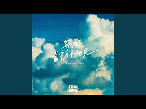Free Download Wish We Never Met Mp3 dan Mp4