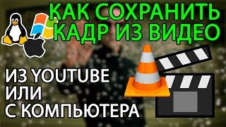 Как сохранить КАДР из видео? | скриншот | youtube | Windows | MacOSX | Linux | VLC videolan player