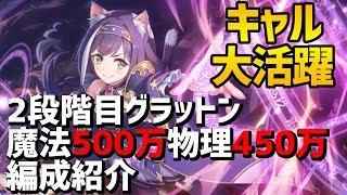 【プリコネR】2段階目グラットン1軍魔法500万2軍物理450万編成紹介