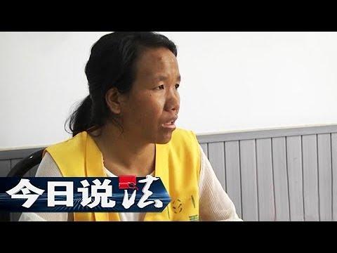 《今日说法》 20171126 冒名的新娘(下) | CCTV