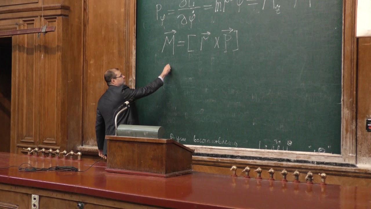 Форш П. А. - Теоретическая механика - Интегрирование уравнений движения. Движение в центральном поле
