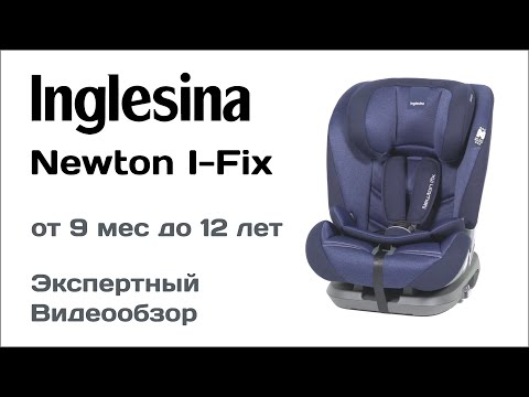 Автокресло Inglesina Newton Fix обзор Супермаркета Детских Автокресел