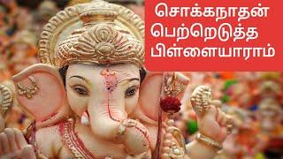 sokkanathan petredutha pillaiyaram pillaiyar or vinayagar special view songs.