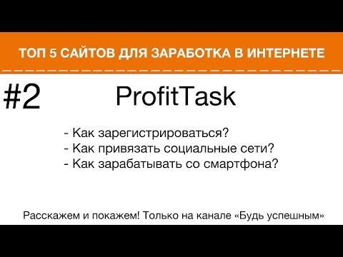 Видео Самый простой заработок денег в интернете