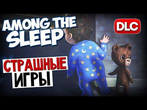 Among the Sleep - ИГРУШКИ И СТРАХИ [Prologue DLC]