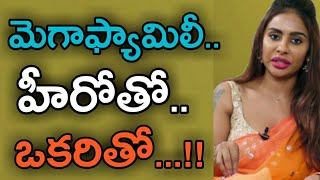 Actress Sri Reddy told about mega family /  Tol...