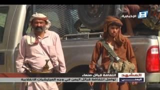 تقرير المشهد اليمني - انتفاضة قبائل اليمن بوجه الحوثي