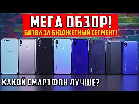 Лучшие смартфоны 2019 до 7000 р. ТОП бюджетных смартфонов! Xiaomi Honor Realme ZTE Lenovo ASUS? [4K]