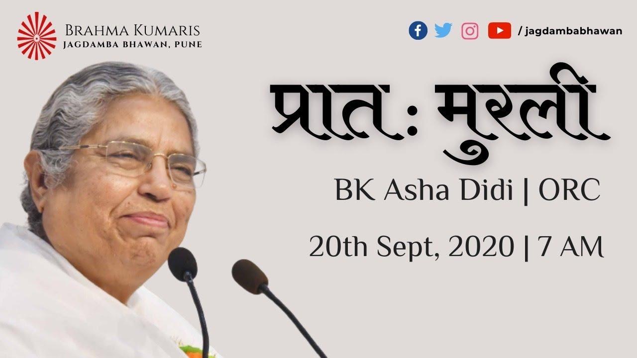 Murli  - BK Asha didi, ORC   20-Sept-2020   7-8 AM
