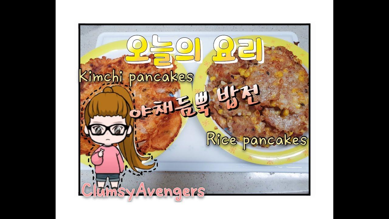 [어&어TV] 야채듬뿍 밥전/아이들음식/비오는날/밥전.