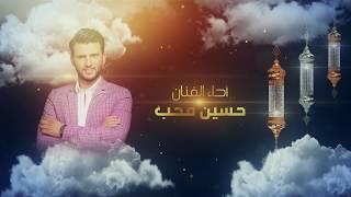 الصلاة تغشاك | حسين محب 2020