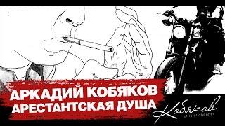 ПРЕМЬЕРА! Аркадий КОБЯКОВ - Арестантская душа (Official Video)