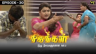 angry wife abuses husband in sun tv reality show nijangal episode 30 highlights