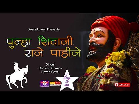 punha-shivaji-raje-pahije-|-swaradarsh-|santosh-chavan,-pravin-gawai