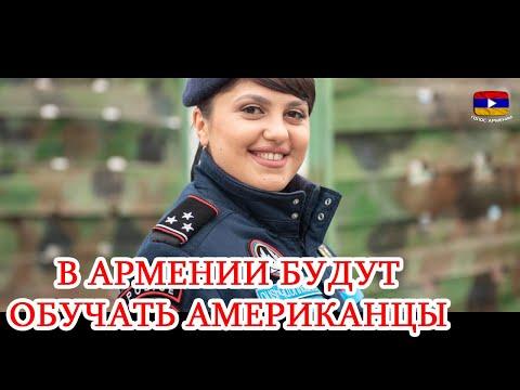 В Армении Армянских полицейских будут обучать американские.[Новости Армении]