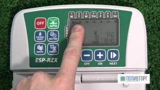 Настройка контроллера Rain Bird ESP-RZX