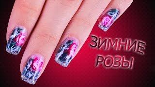 Дизайн ногтей Зимние Розы гель-лаком. Сырым по сухому)