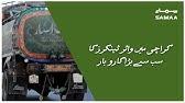 Karachi mein online tanker service ka aghaz - YouTube