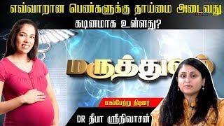 Gynaecologist | Maruthuvam