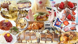 먹방vlog)치즈가 넘쳐흐르는 치팅데이!🧀치즈폭탄버거+맘스터치 신메뉴!치즈홀릭버거,로제치킨,투떰즈업,과자,육회비빔면,크로플,청주맛집추천,다이어트꿀템/빵먹방,저탄수베이킹