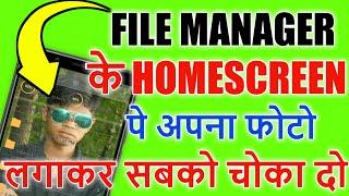 Mobile के File manager की Homescreen पे अपना फोटो कैसे लगाए! Change the file manager Homescreen