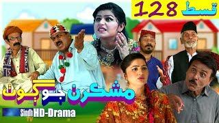 Mashkiran Jo Goth EP 128   Sindh TV Soap Serial   HD 1080p   SindhTVHD Drama