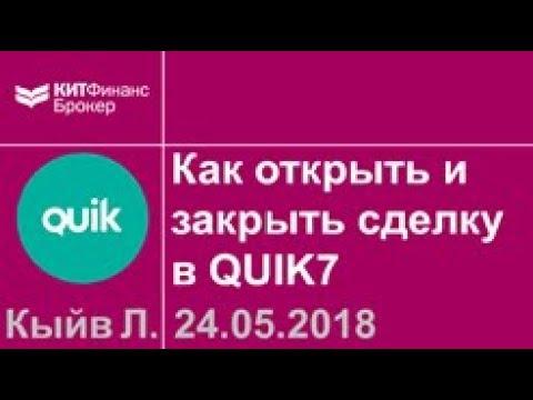 Как снять заявку в quik