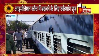 Covid-19:  Jodhpur में भी रेल के कोच बन रहे है आइसोलेशन वार्ड