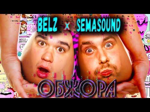 Belz x SemaSound-ОБЖОРА (Empaldo beats)