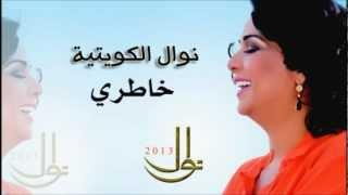 نوال الكويتية - خاطري Nawal Al-Kuwaitiya | نوال 2013