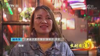《生财有道》 20191125 甘肃庆阳:羊肉味道鲜 高手在民间| CCTV财经
