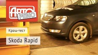 Skoda Rapid Страховой краш тест RCAR Авторевю смотреть