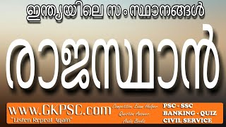 രാജസ്‌ഥാൻ Rajasthan PSC Indian States Question Answer - GKPSC Coaching Class Malayalam
