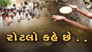 રોટલો બોલે છે: Gujarat માં અહીં રોટલો કરે છે વરસાદની આગાહી, જુઓ વર્ષો જૂની પરંપરા | Vtv Gujarati