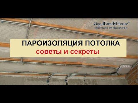 Как крепить пароизоляцию к потолку в деревянном доме