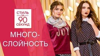 Тренд: многослойность в одежде. Алина Солопова & Юля Годунова. Ostin|Остин
