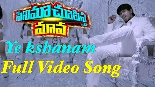 Ye kshanam Video Song || Cinema Chupistha Maava Movie Songs || Raj Tarun | Avika Gor