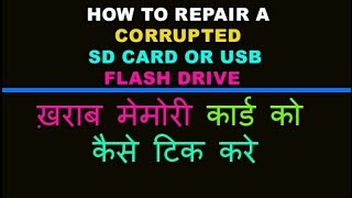 How To Repair A Corrupted SD Card or USB Flash Drive Hindi/Urdu