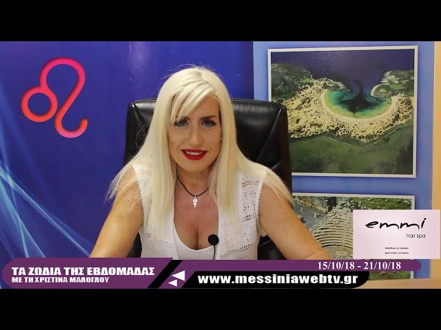 Τα ζώδια της εβδομάδας 151018 - 211018 - www.messiniawebtv.gr