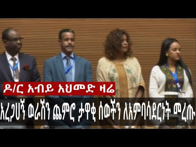 Dr. Abiy Elects Famous People As Ambassadors For The Movement