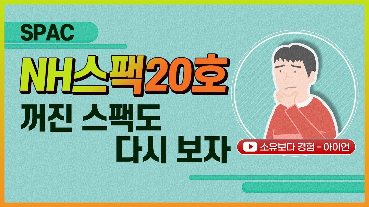 Download NH스팩20호 1일차 경쟁률, 최종선택을 위한 최종 정보