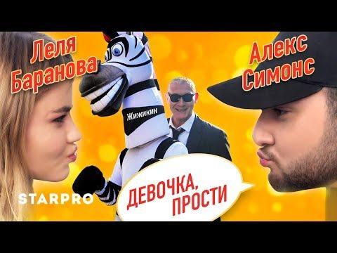 Смотреть клип Алекс Симонс - Девочка, Прости