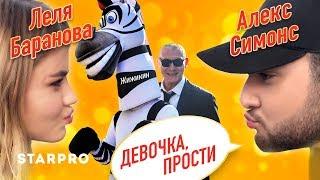 Алекс Симонс - Девочка, прости // ПРЕМЬЕРА КЛИПА 2019