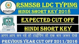 rsmssb ldc हिंदी टाइपिंग शॉर्टकट की I rsmssb ldc expected cut off 2018 I rsmssb ldc typing test 2019