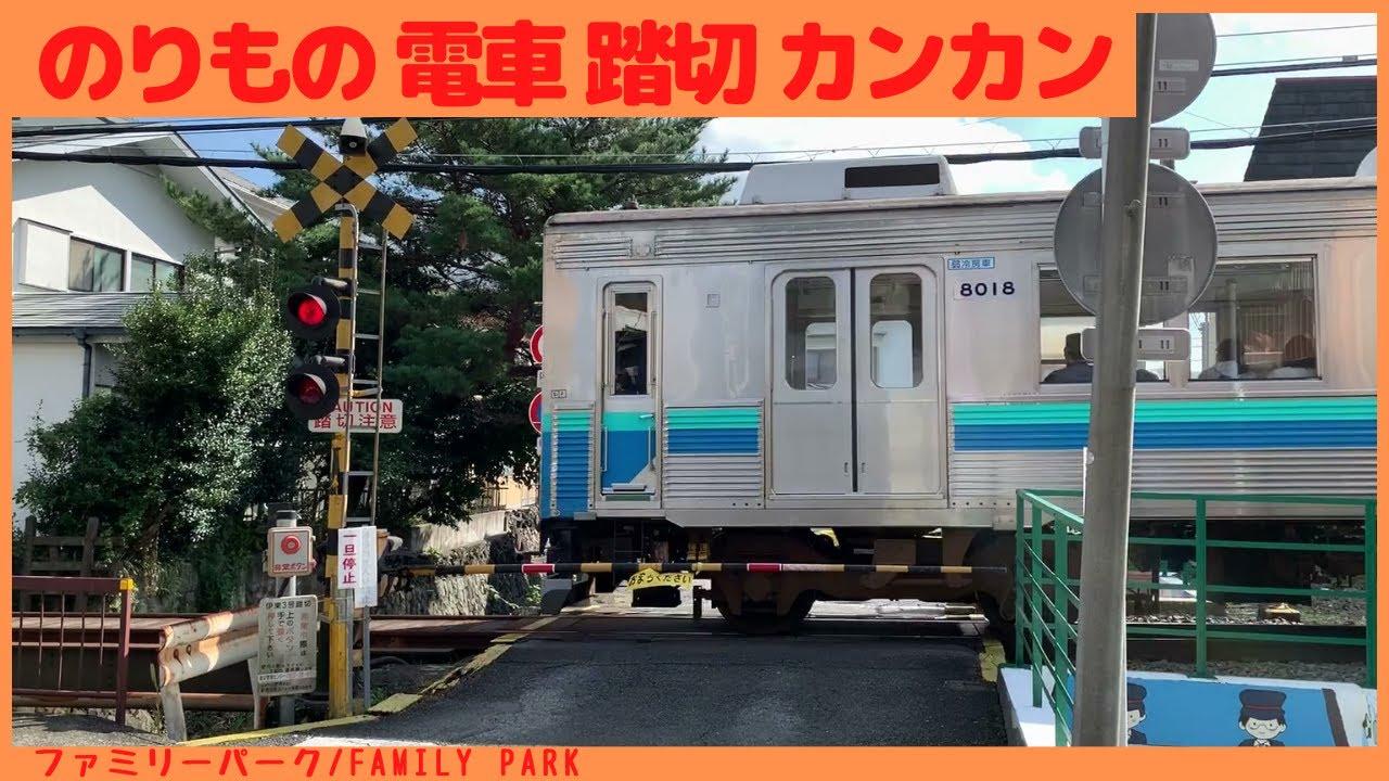のりもの 電車 踏切 カンカン JR伊東線 伊藤3号踏切 Japanese Trains and Railroadcrossing video