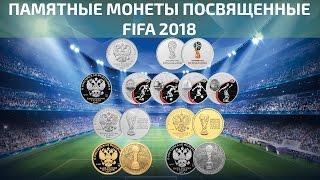 видео монета 25 рублей чемпионат мира