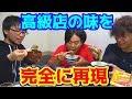 すき焼きで有名なあのお店の味をお家で再現!! の動画、YouTube動画。