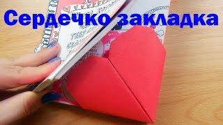Закладка сердечко. Сердце оригами