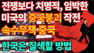 미국이 전쟁없이 중국을 붕괴시킬 치명적 카드들