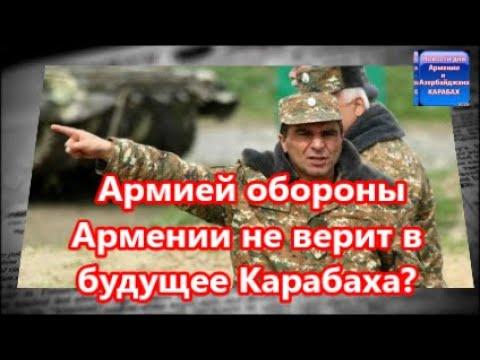 Армией обороны Армении не верит в будущее Карабаха?